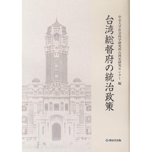 台湾総督府の統治政策