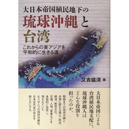 大日本帝国植民地下の琉球沖縄と台湾 これからの東アジアを平和的に生きる道