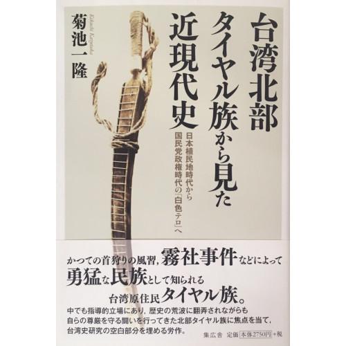 台湾北部タイヤル族から見た近現代史 日本植民地時代から国民党政権時代の「白色テロ」へ
