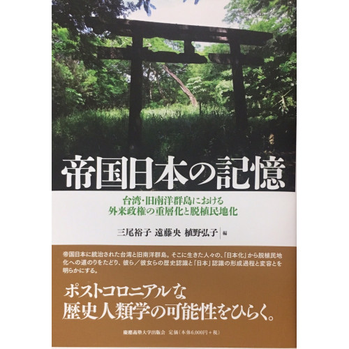 帝国日本の記憶 台湾・旧南洋群島における外来政権の重層化と脱植民地化