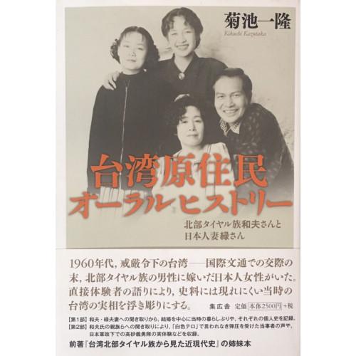台湾原住民オーラルヒストリー 北部タイヤル族和夫さんと日本人妻緑さん