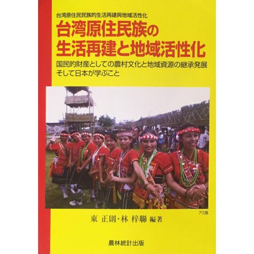 台湾原住民族の生活再建と地域活性化 国民的財産としての農村文化と地域資源の継承発展そして日本が学ぶこと