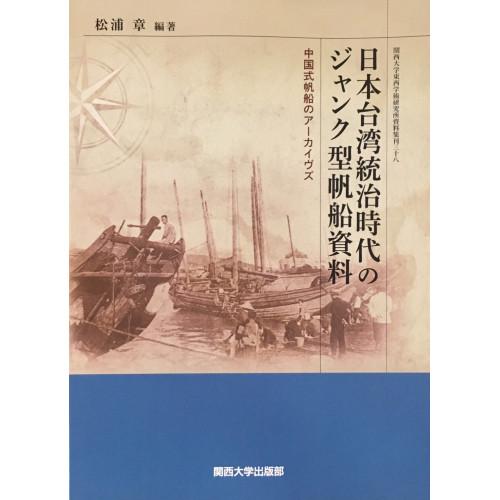 日本台湾統治時代のジャンク型帆船資料 中国式帆船のアーカイヴズ