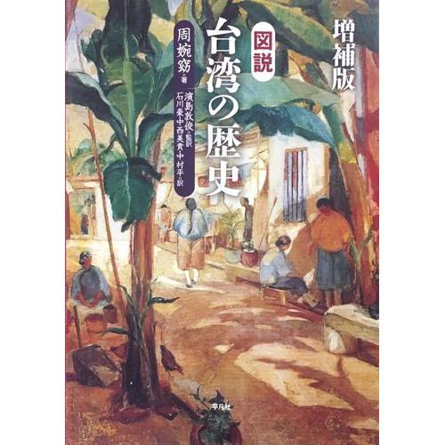 図説台湾の歴史