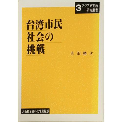 台湾市民社会の挑戦