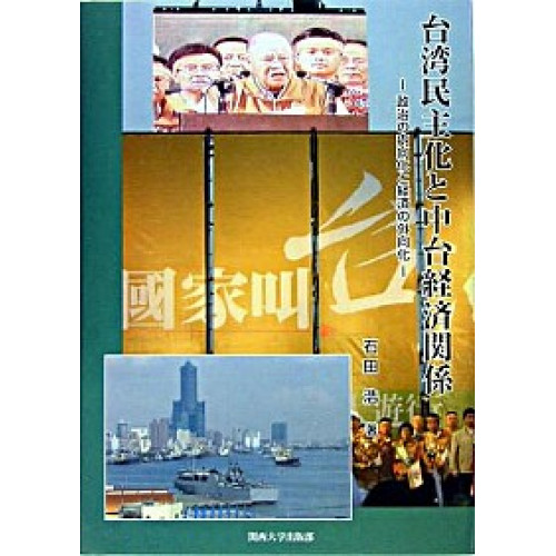 台湾民主化と中台経済関係 : 政治の内向化と経済の外向化