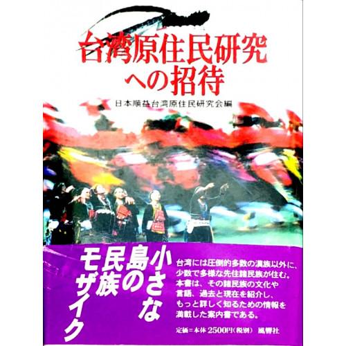 台湾原住民研究への招待