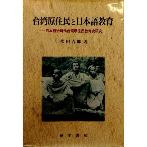 台湾原住民と日本語教育