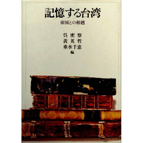 記憶する台湾-帝国との相剋