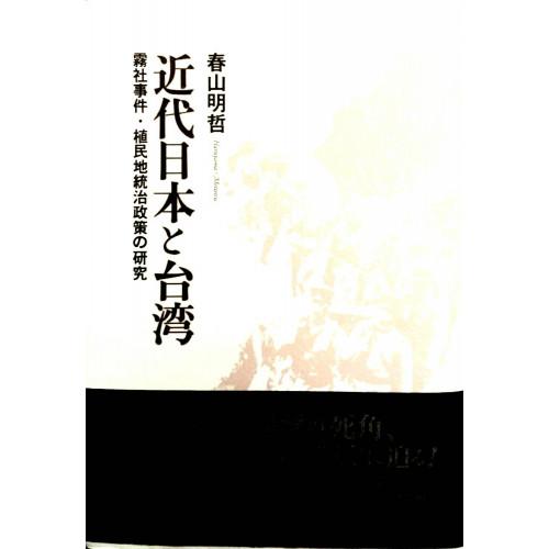 近代日本と台湾-霧社事件・植民地統治政策の研究
