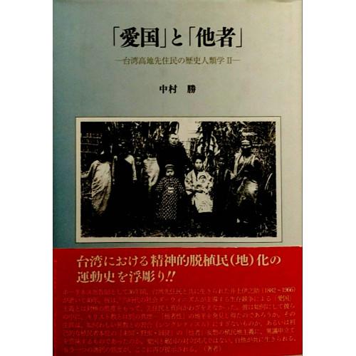 「愛国」と「他者」 - 台湾高地先住民の歴史人類学2