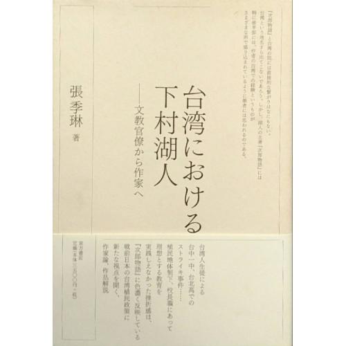 台湾における下村湖人-文教官僚から作家へ