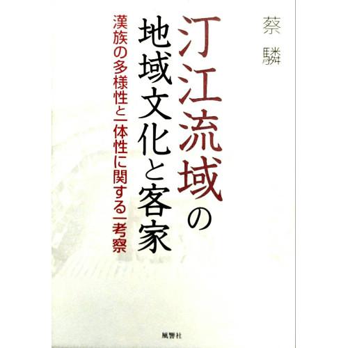 汀江流域の地域文化と客家-漢族の多様性と一体性に関する一考察