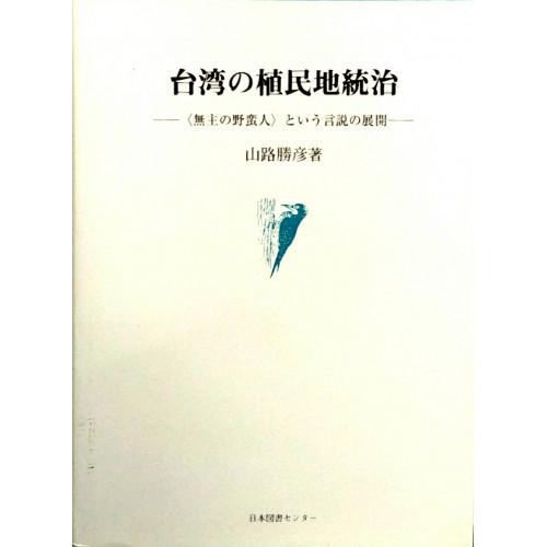 台湾の植民地統治-〈無主の野蛮人〉という言説の展開
