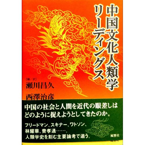 中国文化人類学リ−ディングス