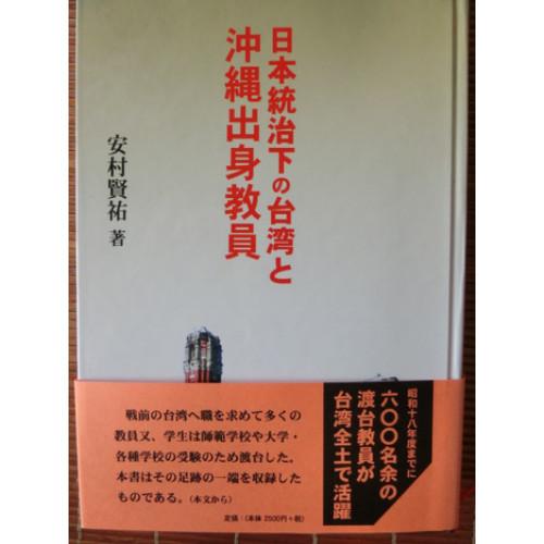 日本統治下の台湾と沖縄出身教員