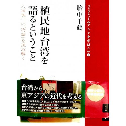 植民地台湾を語るということ-八田與一の「物語」を読み解く