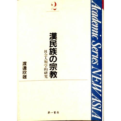 漢民族の宗教-社会人類学的研究