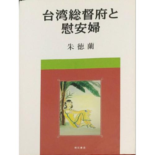 台湾総督府と慰安婦
