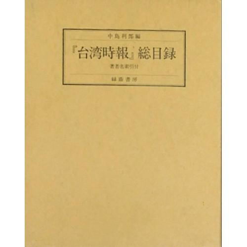 『台湾時報』総目録―著者名索引付