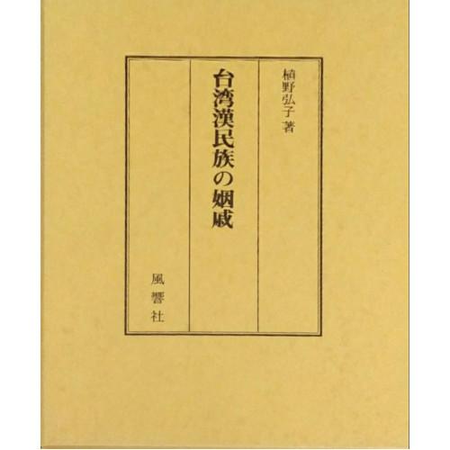 台湾漢民族の姻戚