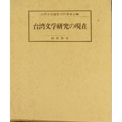 台灣文學研究の現在