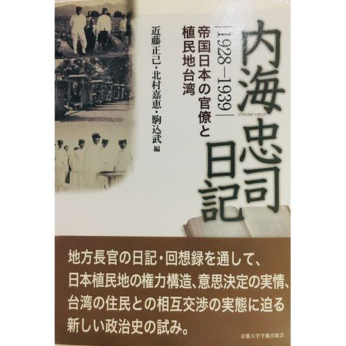 内海忠司日記-1928~1939