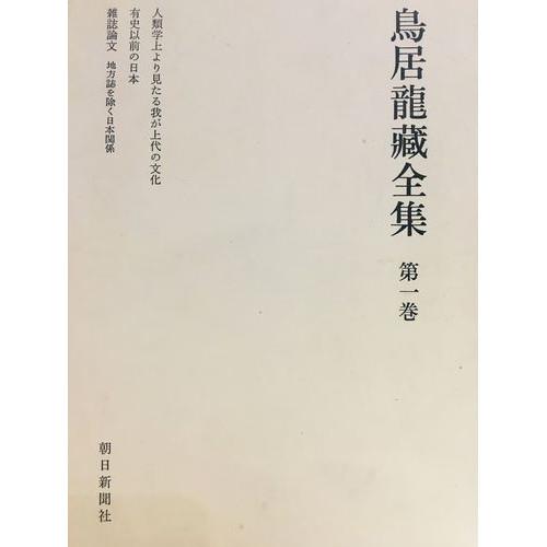 鳥居龍藏全集(第1~12卷+別卷)