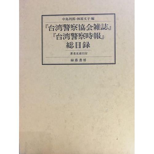 『台湾警察協会雑誌』『台湾警察時報』総目録 : 中島利郎