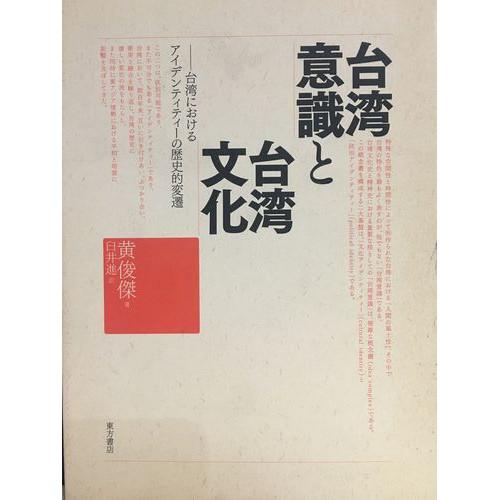 台湾意識と台湾文化:台湾におけるアイデンティティーの歴史的変遷