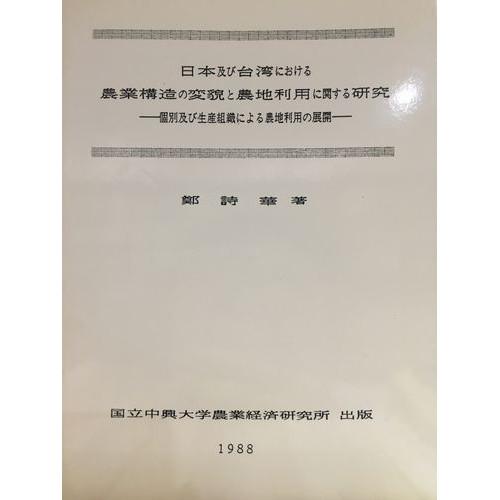 日本及び臺灣における農業構造の變貌と農地利用に關する研究