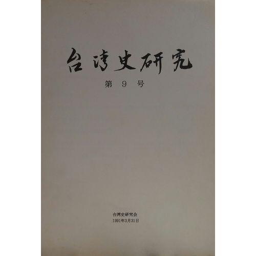 台灣史研究 第9號