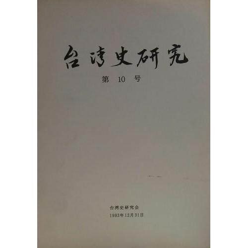 台灣史研究 第10號