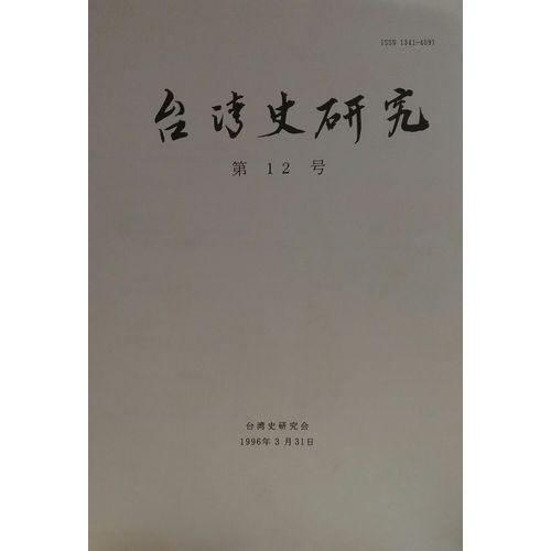 台灣史研究 第12號