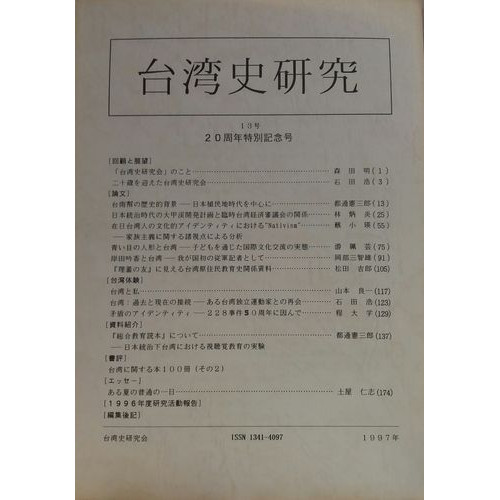 台灣史研究 第13號