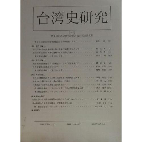 台灣史研究 第14號