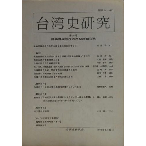 台灣史研究 第15號