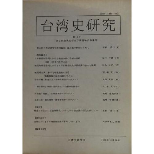 台灣史研究 第16號