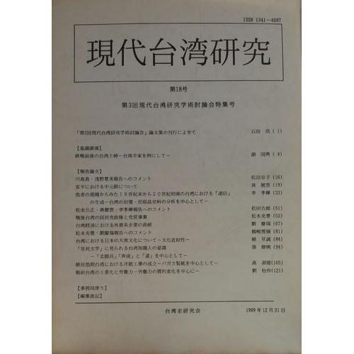 現代台灣研究 第18號