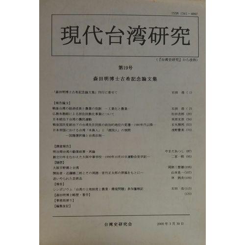 現代台灣研究 第19號