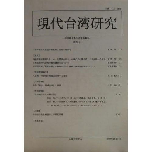 現代台灣研究 第20號