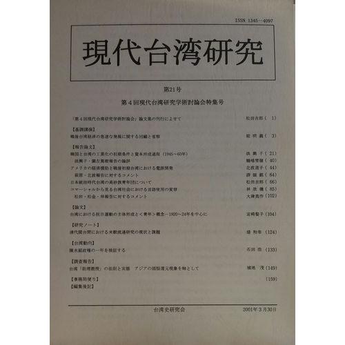 現代台灣研究 第21號