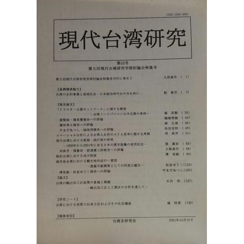 現代台灣研究 第22號