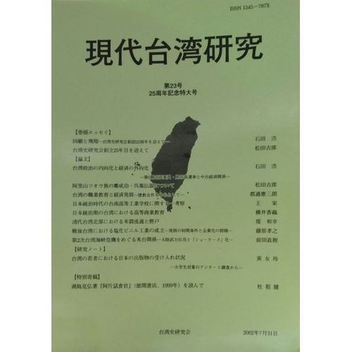 現代台灣研究 第23號 25周年紀念特大號