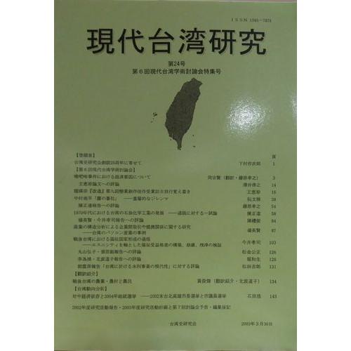 現代台灣研究 第24號