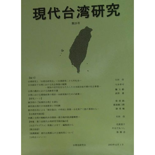 現代台灣研究 第25號