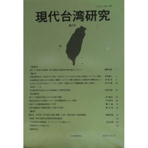 現代台灣研究 第27號