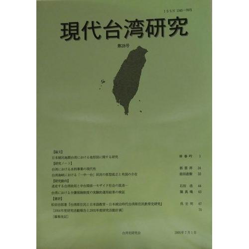 現代台灣研究 第28號