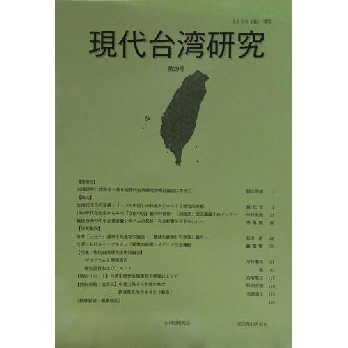 現代台灣研究 第29號