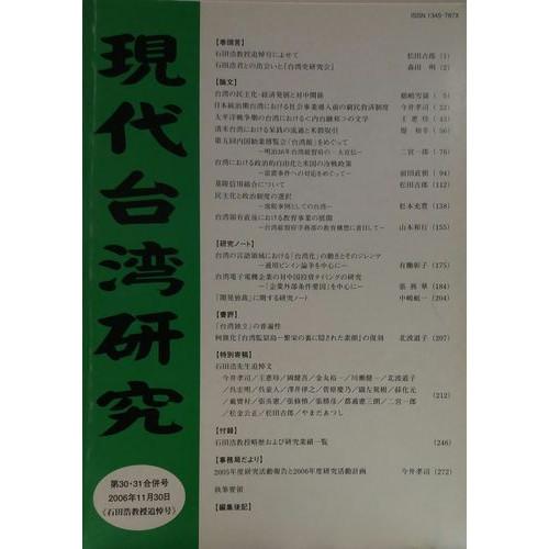 現代台灣研究 第30、31合刊號